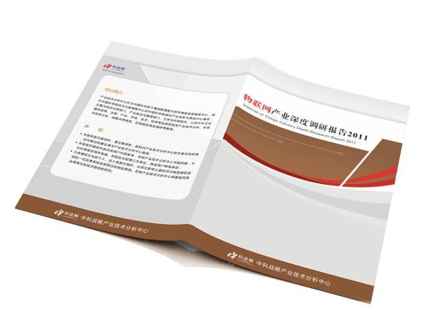 政府产业招商分析报告画册封面模板下载 政府产业招商分析报告画册