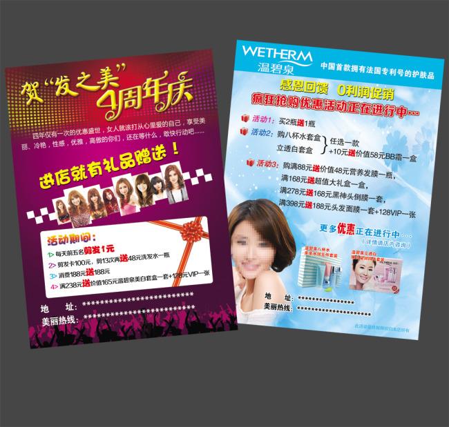 宣传单模板图片下载 开业优惠宣传单 宣传单理发店海报周年庆宣传单图片