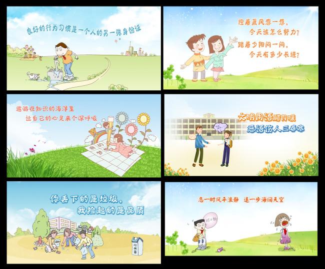 卡通 手绘 向日葵 铅笔 男孩 女孩 学习 草坪 花朵 文明用语 校园