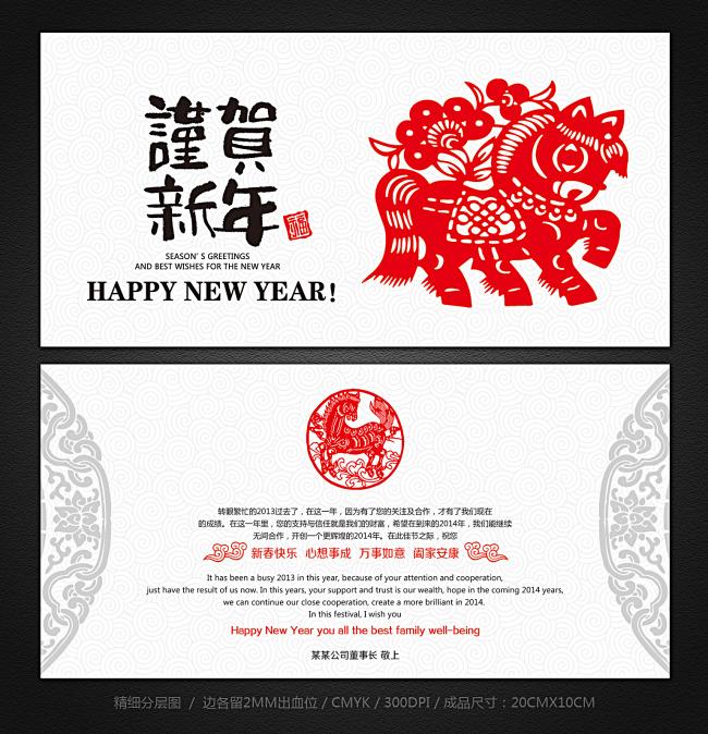 2014马年明信片设计模板
