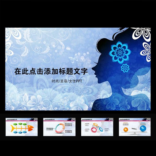 三八妇女节女性美容美发ppt幻灯片模板下载(图片编号