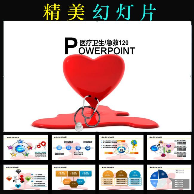 医疗卫生保健护士急救防疫动态ppt图片下载 ppt模板背景图表动态 课件图片