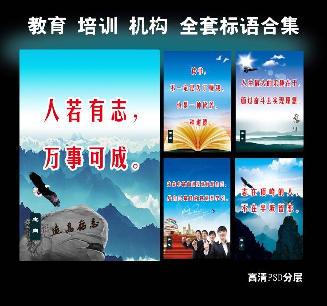 学习教育培训宣传海报