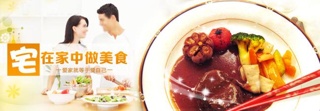美食网banner
