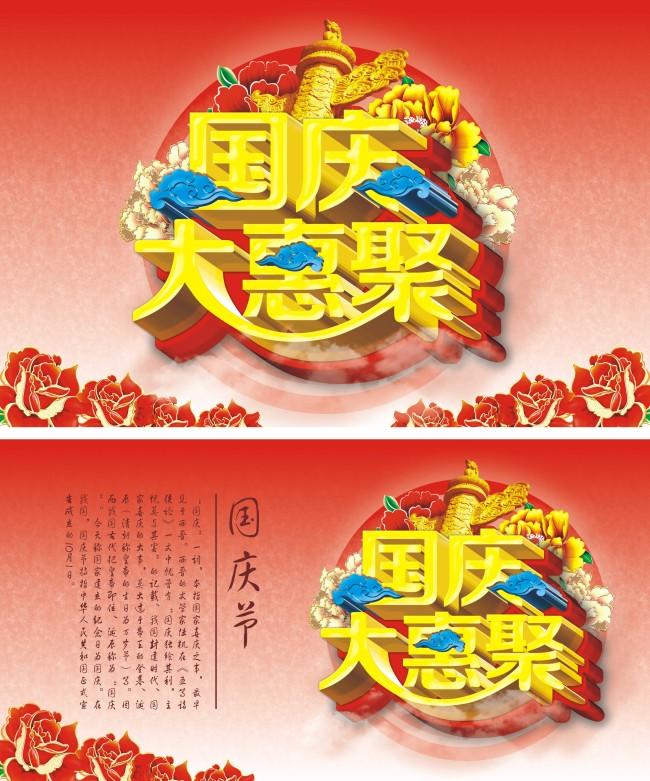 国庆大惠聚海报促销活动背景模板下载(图片编号:)