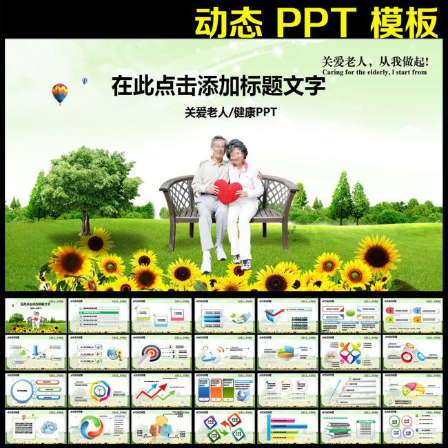 关爱老人爱心公益动态幻灯片ppt模板模板下载(图片:)