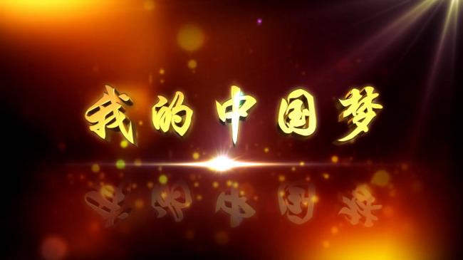 中国梦 动态 文字 特效