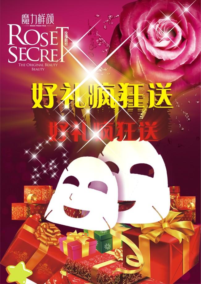 星光玫瑰赠送面膜礼物水花节庆活动宣传海报图片