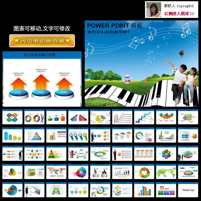 钢琴PPT模板下载 11221284 艺术 时尚 抽象PPT模板 总结计划