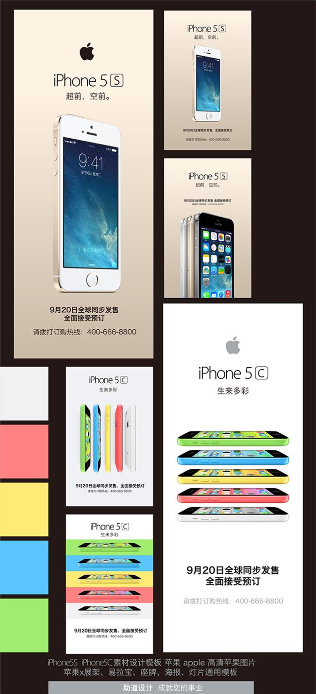 iphone5s/5c海报6款