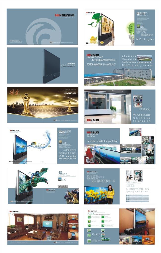 排版设计欣赏 设计手册 创意画册 产品样本 册子 画册封面 宣传手册图片