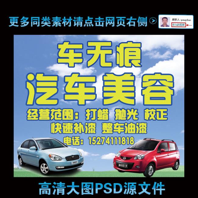 汽车美容招牌牌匾店招模板下载 11224769 其他海报设计 促销 宣传广告