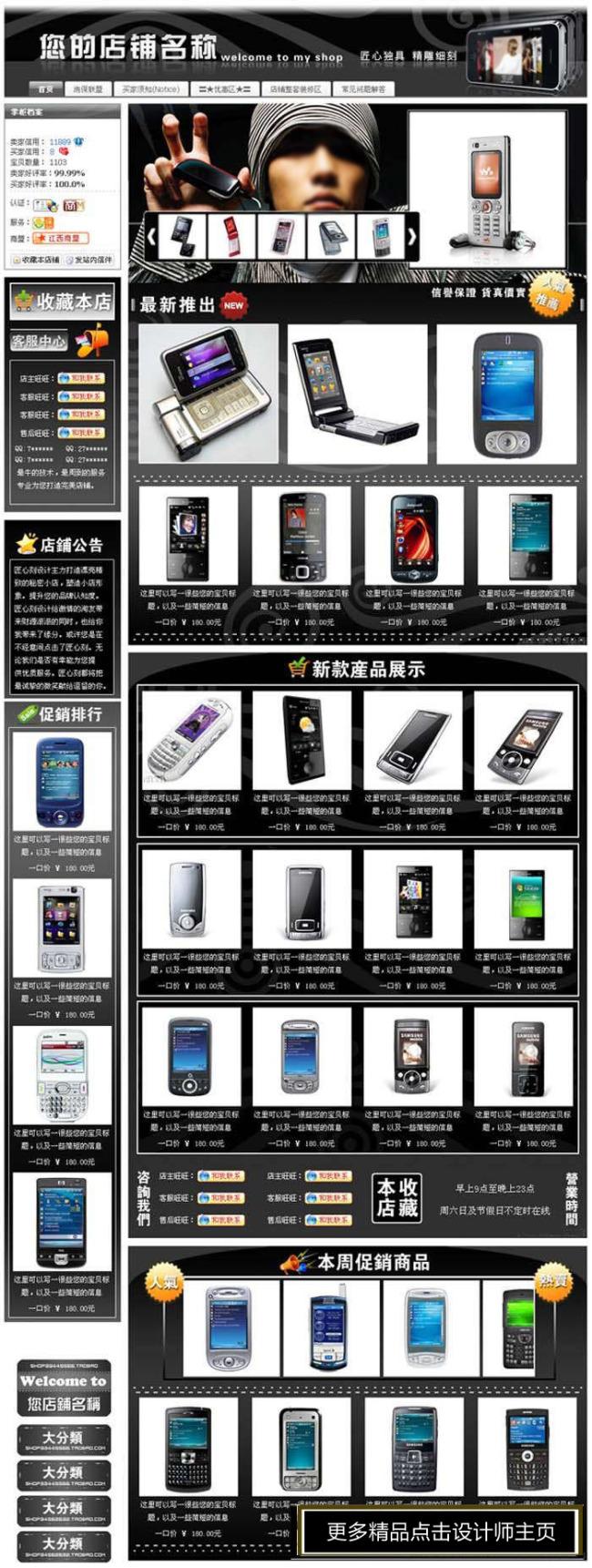 手机数码淘宝旺铺首页装修模板代码模板下载