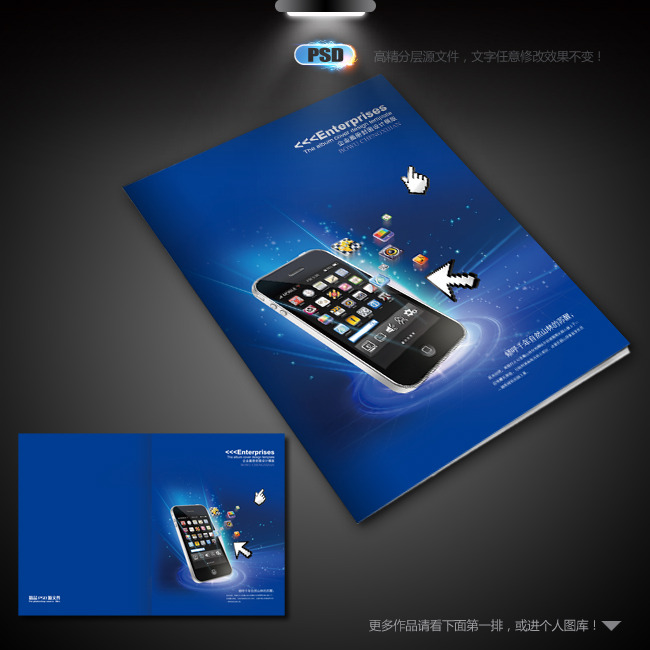 电子产品画册封面电子产品说明书封面