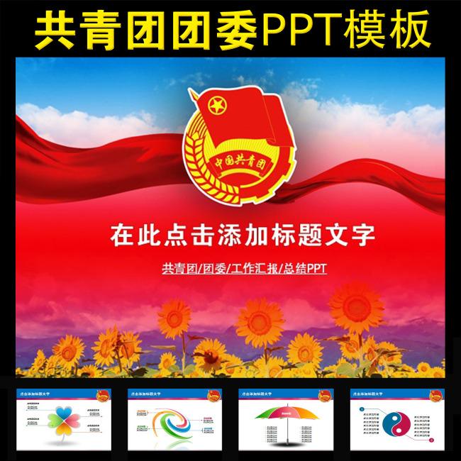 www.shanpow.com_校团委工作计划。
