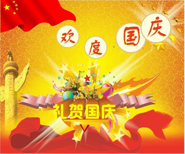 国庆海报模板下载 国庆海报图片下载