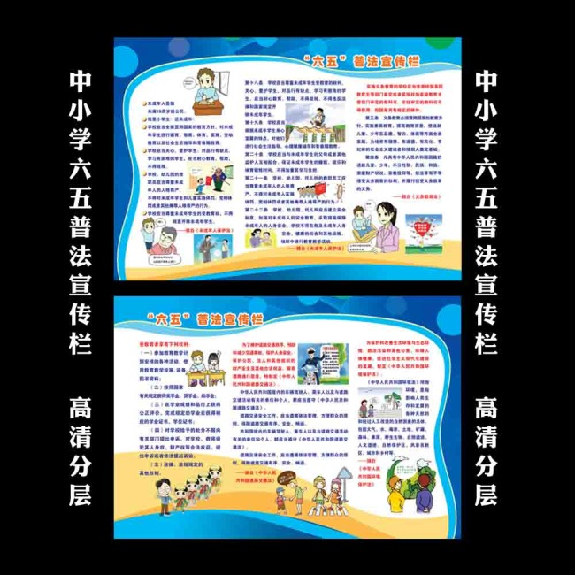 小学生法律知识展板图片