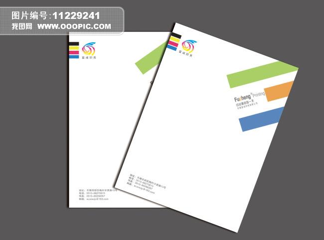 企业信纸便签设计模板下载(图片编号:11229241)_信封
