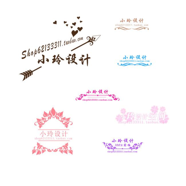 淘宝水印设计制作含字体模板下载