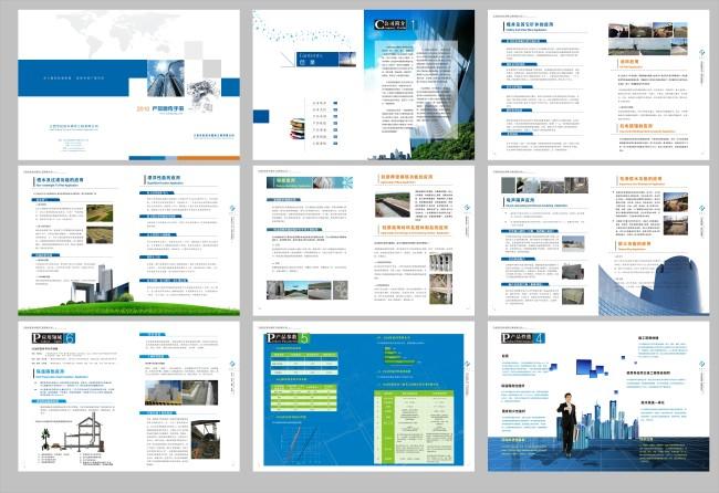 产品宣传册整套画册设计模板下载