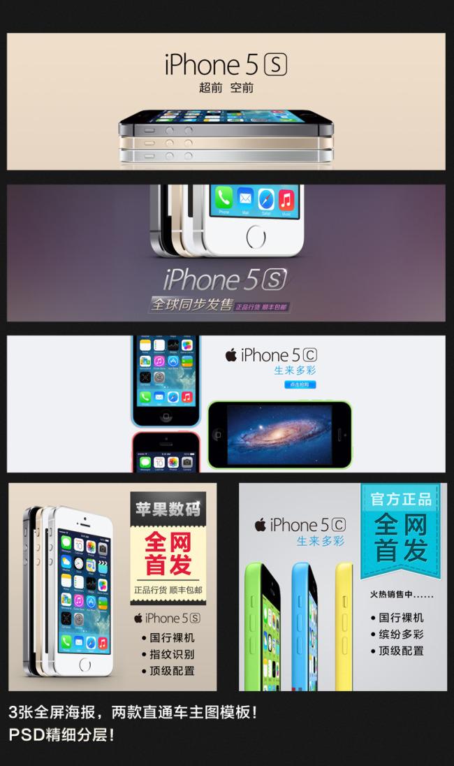 淘宝天猫苹果iphone5s促销海报