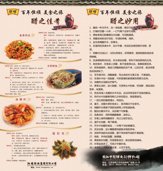 中国风企业产品宣传单页dm模板下载(图片编号:)