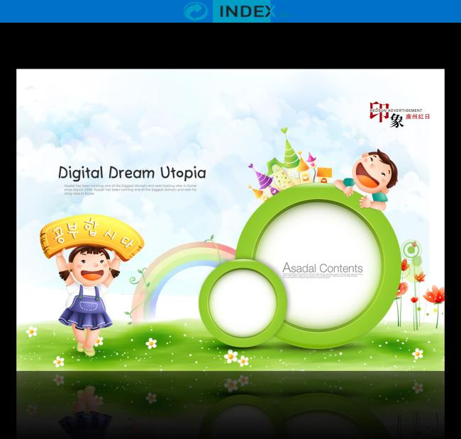 绿色卡通教育学校学习幼儿园海报设计模板下载