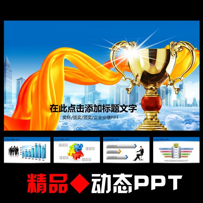 奖杯企业荣誉绩效颁奖典礼动态ppt模板