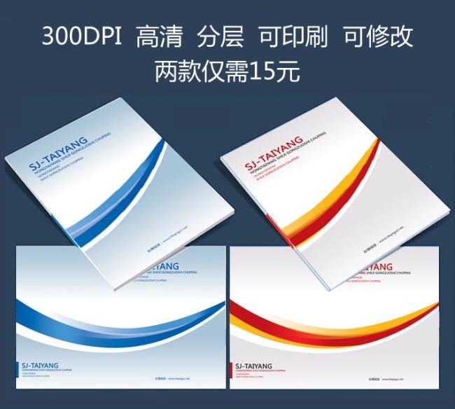 公司企业画册产品说明书封面设计psd模板