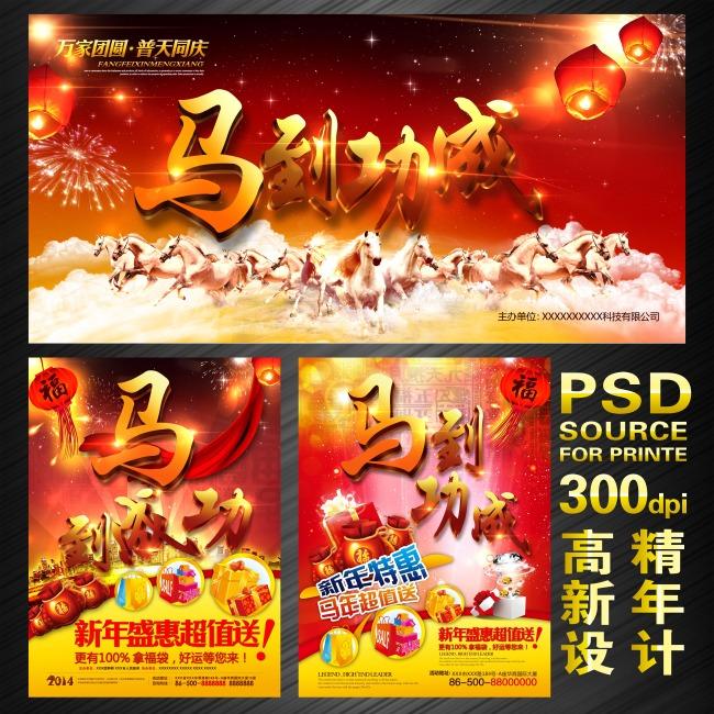 马年2014春节设计