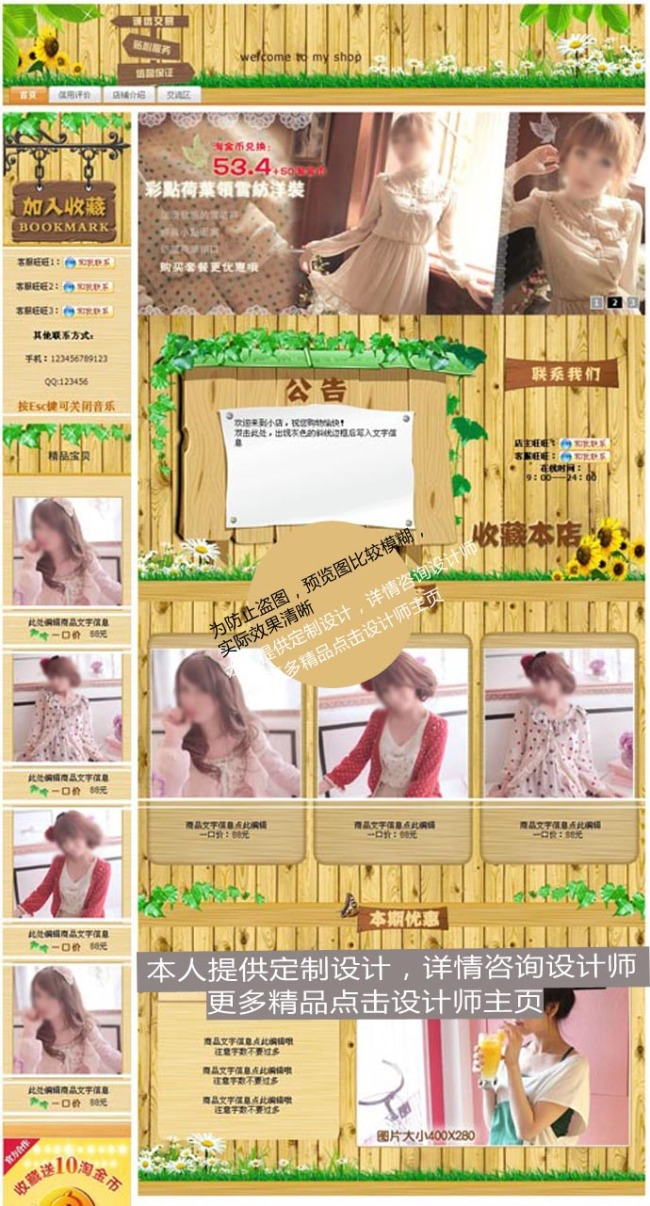木纹淘宝店铺网站装修首页模板代码模板下载 图片编号 11236974 淘宝