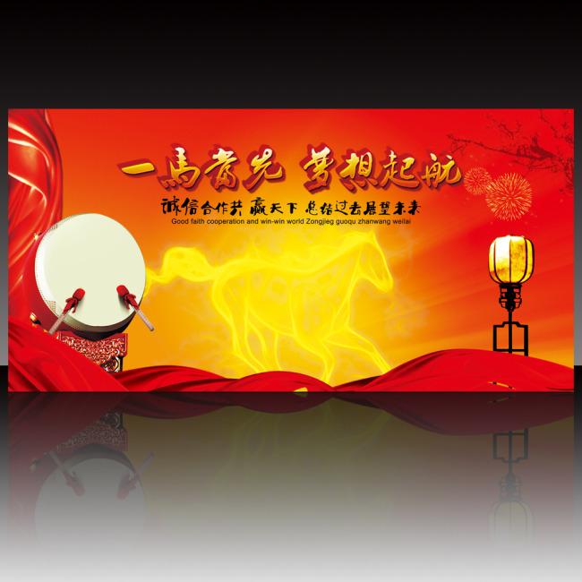 2014马年总结表彰春节元旦背景模板