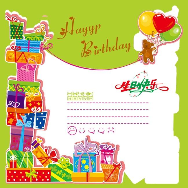 生日贺卡模板模板下载(图片编号:11239384)