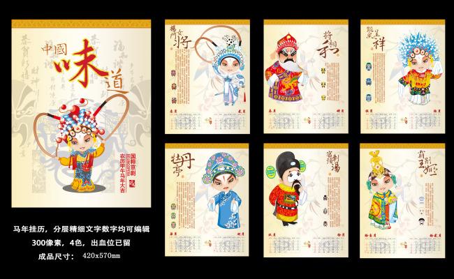 2014年京剧脸谱卡通挂历模板下载
