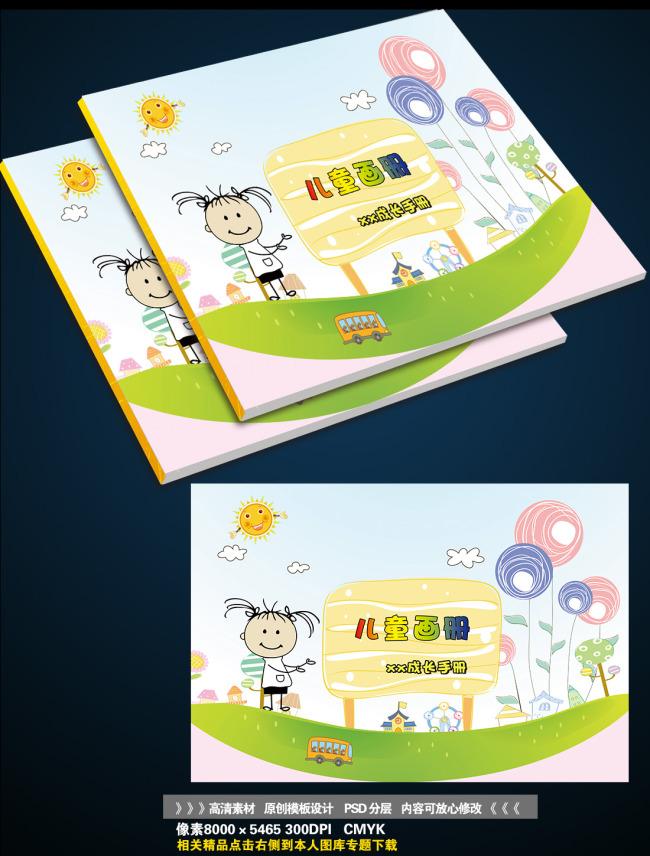 儿童卡通画册成长手册封面设计