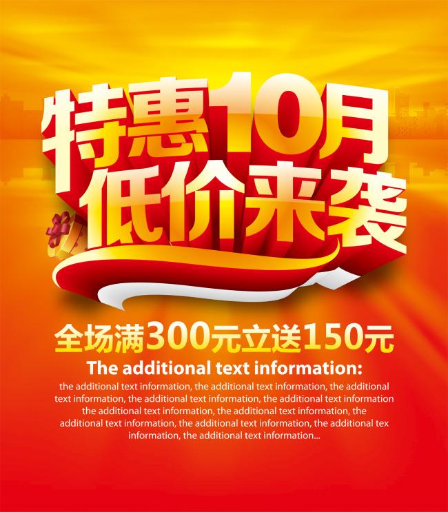 国庆节手机促销海报 国庆节促销活动海报