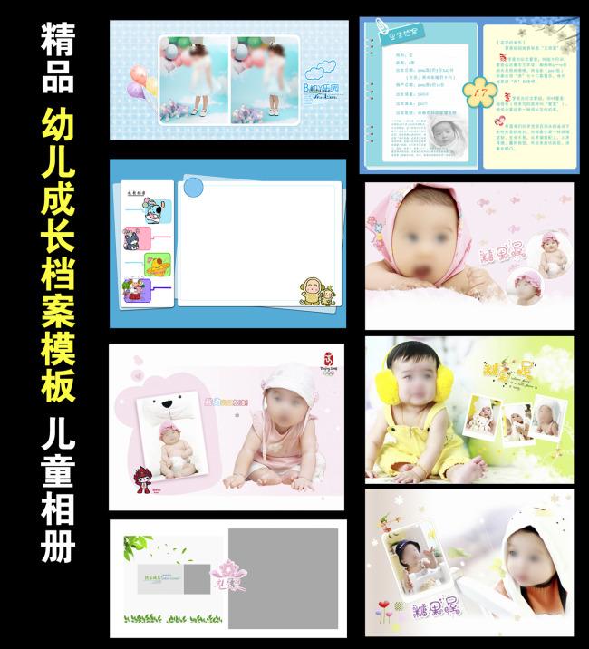 幼儿成长档案模板儿童成长手册模板