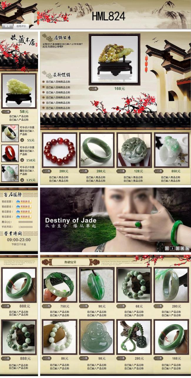 玉器淘宝店铺网站装修首页模板代码模板下载 图片编号 11243098 淘宝