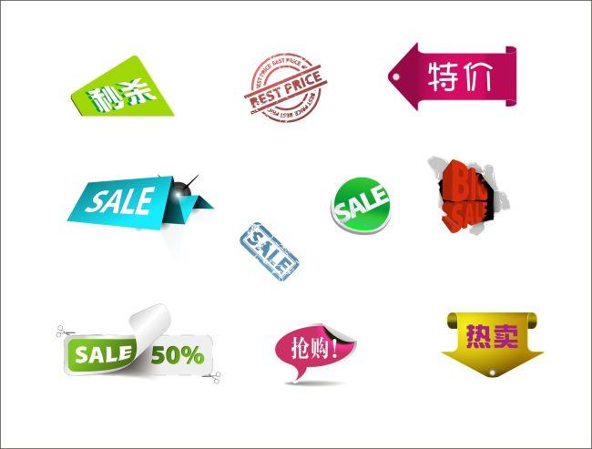 标签图标淘宝促销标志