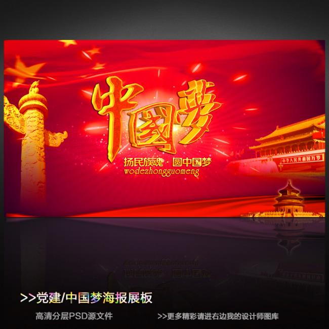 中国梦展板设计模板下载(图片编号:11243250)_广告牌图片