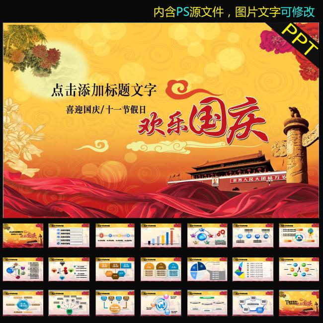 喜迎国庆节ppt庆典模板