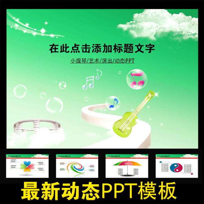 音乐艺术培训小提琴教学课件ppt模板