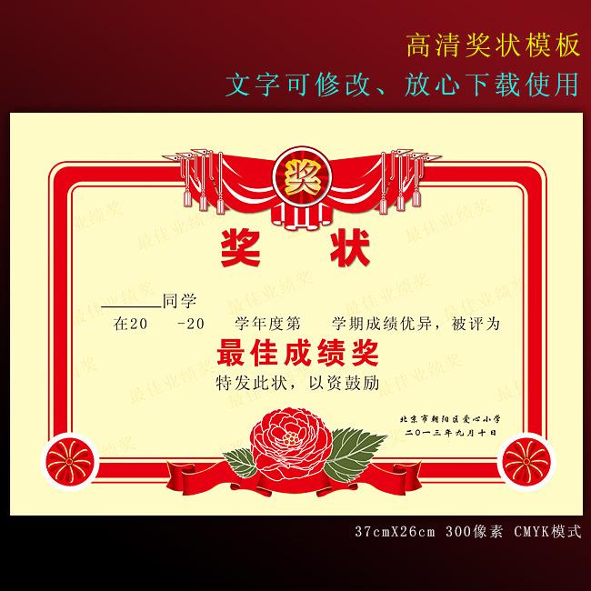 学校奖状模板荣誉证书