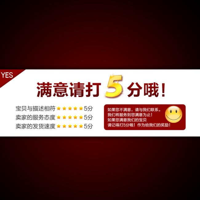 淘宝网店五分好评宣传海报模板设计