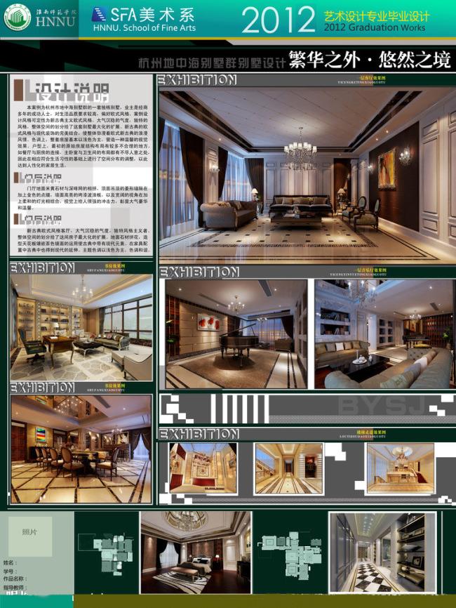 室内设计展板模板下载(图片编号:11245918)