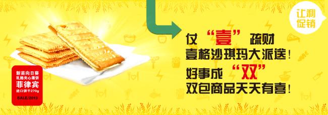 淘宝促销banner海报 首焦宣传 首页banner 广告条幅 促销海报 打折