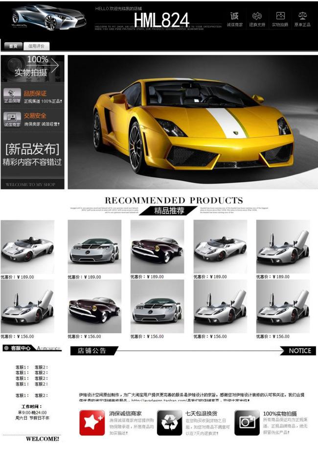 网站装修首页模板代码图片下载车模代码淘宝淘宝素材车品 玩具 汽配