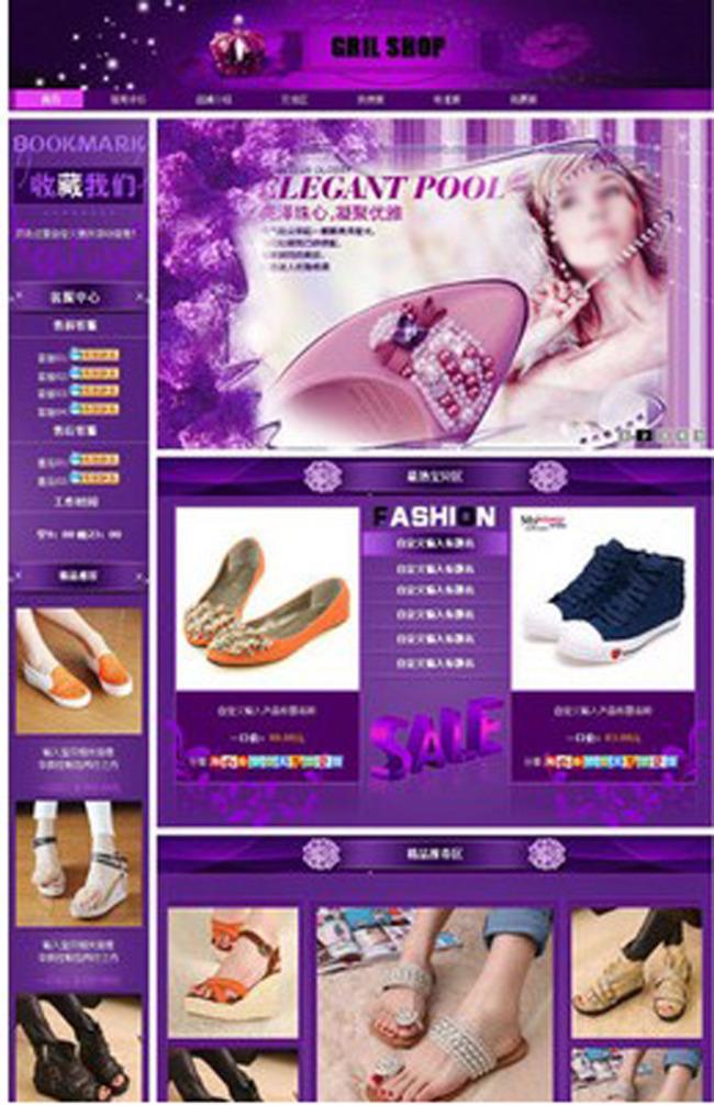 女鞋淘宝店铺网站装修首页模板代码