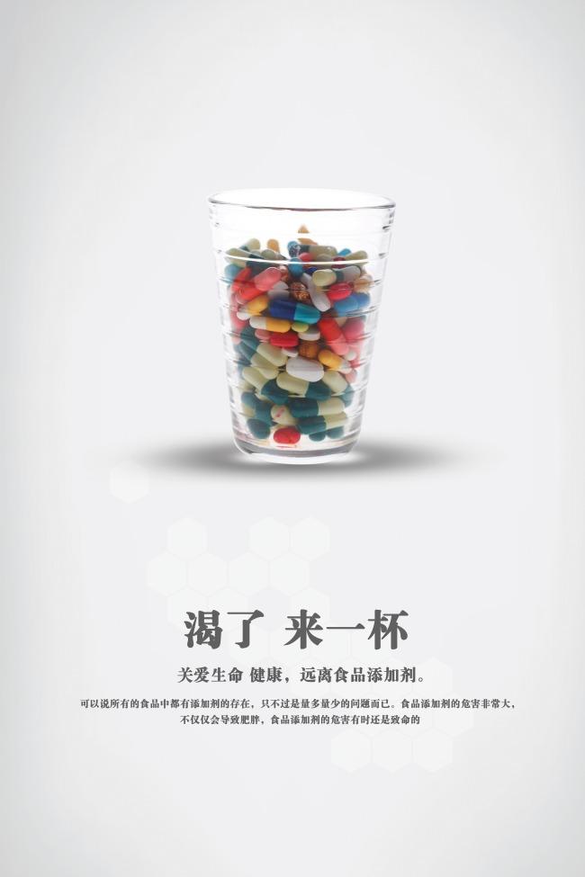 公益海报食品安全海报