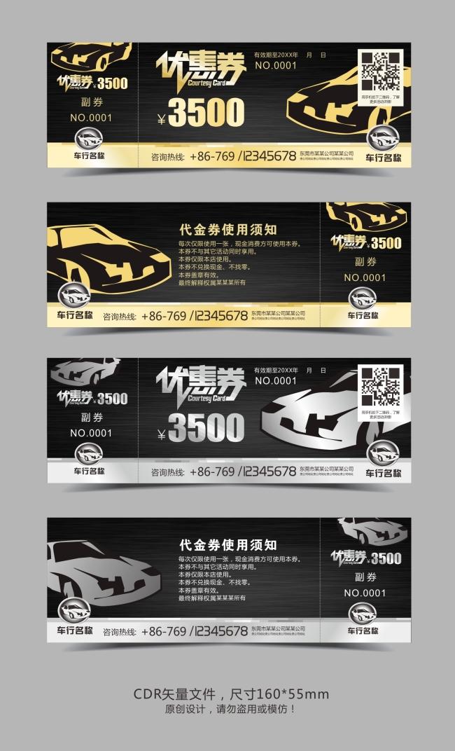汽车行业优惠券模板下载(图片编号:11251565)